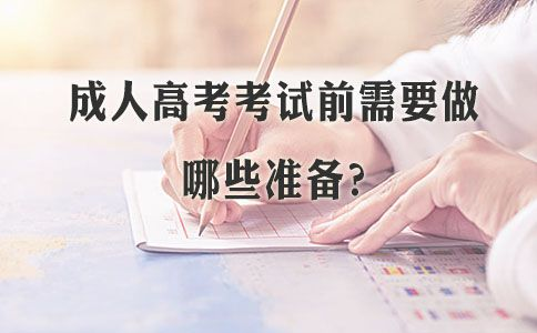 成人考试网_成人高考考试前需要做哪些准备_成考心得_大牛教育成考资讯网