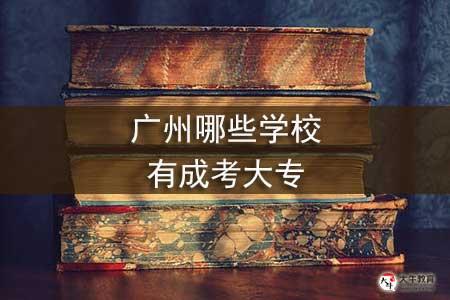广州哪些学校有成考大专