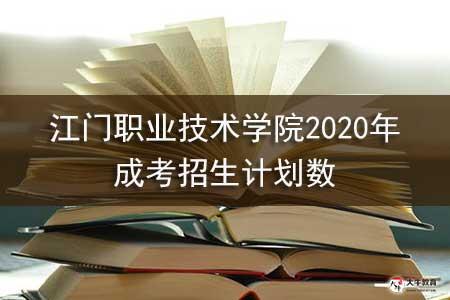 江门职业技术学院2020年成考招生计划数